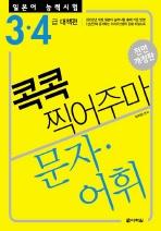 일본어 능력시험 문자 어휘 콕콕 찍어주마 : 3 4급 대책편