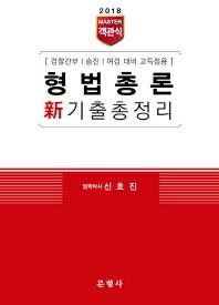 형법총론 신기출총정리(2018)