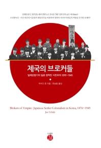 제국의 브로커들(역사도서관 22)(양장본 HardCover)