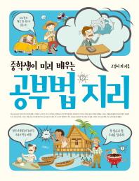 공부법 지리(중학생이 미리 배우는)