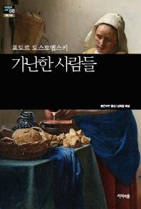 가난한 사람들(세계문학산책 8)