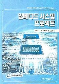 임베디드 시스템 프로젝트(CD1장포함)