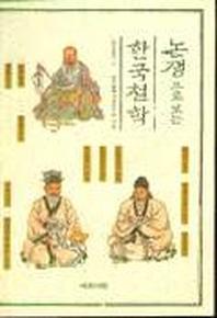 논쟁으로 보는 한국철학