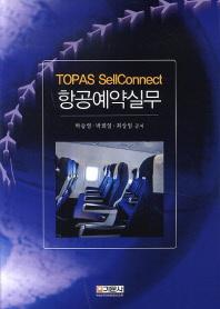 항공예약실무(TOPAS)