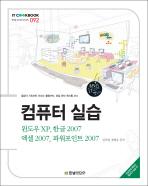 컴퓨터 실습(IT Cookbook 한빛교재 시리즈 92)