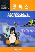 리눅스 PROFESSIONAL(CD-ROM 1장포함)