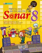 SONAR 8(CD1장포함)