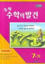 중학 수학의 발견 7-가 (기본편)