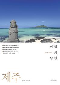 여행의 달인: 제주(프리미엄 가이드북)