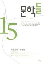 문학들 15(2009 봄호)