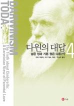 다윈의 대답 4
