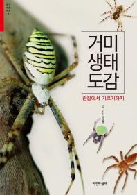 거미 생태 도감(한국 생물 목록 9)