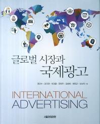 글로벌 시장과 국제광고(양장본 HardCover)