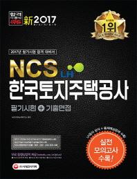 NCS 한국토지주택공사(LH) 필기시험+기출면접(2017)