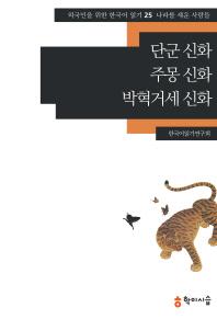 단군 신화·주몽 신화·박혁거세 신화 : 나라를 세운 사람들