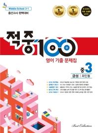 중학 영어 중3-1 중간고사 완벽대비 기출 문제집(금성 최인철)(2020)