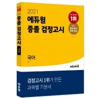 국어 중졸 검정고시(2021)(에듀윌)