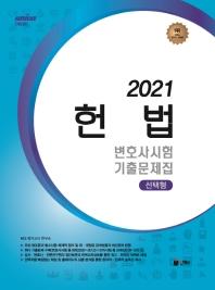 헌법 변호사시험 기출문제집 선택형(2021)