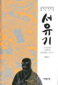 서유기(한 권으로 읽는 중국 고전)