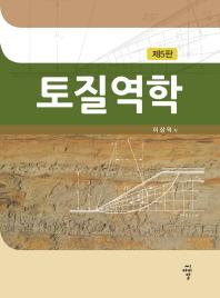 토질역학(5판)(양장본 HardCover)