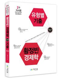 황정빈 경제학 유형별 기출: 거시편(2판)