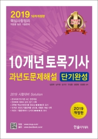 10개년 토목기사 과년도문제해설 단기완성(2019)(개정판 16판)