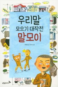 우리말 모으기 대작전 말모이(푸른숲 어린이 문학 22)
