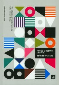 진화하는 호텔 & 리조트 디자인(양장본 HardCover)