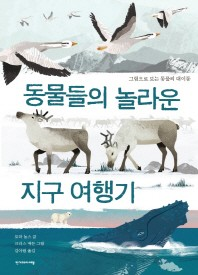 동물들의 놀라운 지구 여행기(양장본 HardCover)