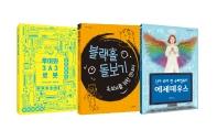 푸릇푸릇 청소년 과학 소설(감성, 성장, SF) 세트(전3권)