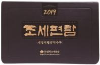 조세편람(2019)(개정판)(반양장)