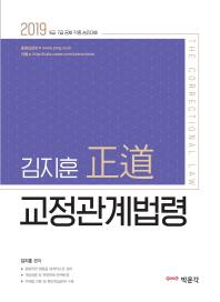 김지훈 정도 교정관계법령(2019)