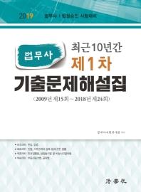 법무사 제1차 기출문제해설집(2019) (무료배송)