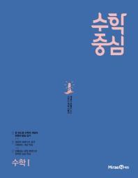 고등 수학1(2021)(수학중심)