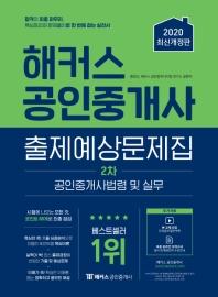 공인중개사법령 및 실무 출제예상문제집(공인중개사 2차)(2020)(해커스)(개정판)
