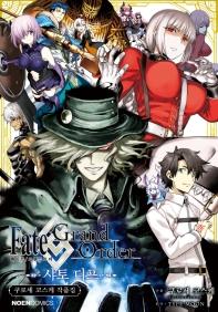 Fate/Grand Order 쿠로세 코스케 작품집: 샤토 디프