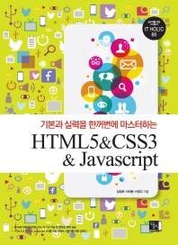 HTML5 & CSS3 & Javascript(기본과 실력을 한꺼번에 마스터하는)(IT Holic 85)