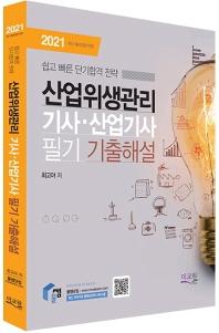 산업위생관리기사 산업기사 필기 기출해설(2021)(3판)