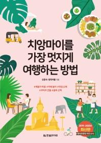 치앙마이를 가장 멋지게 여행하는 방법(2019~2020년)