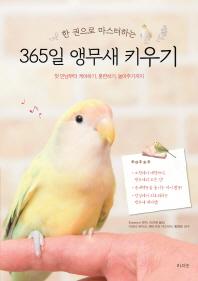 365일 앵무새 키우기(한 권으로 마스터하는)