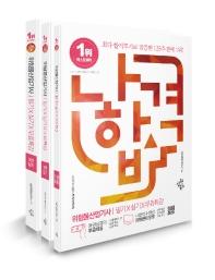 위험물산업기사 필기+실기+무료동영상(2021)(나합격)(전3권)