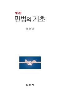 민법의 기초(5판)(양장본 HardCover)