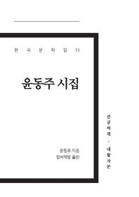 윤동주 시집(큰글씨책)(대활자본)(한국 문학 읽다)