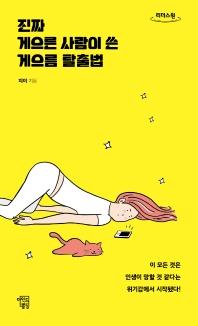 진짜 게으른 사람이 쓴 게으름 탈출법(큰글자도서)(리더스 원)