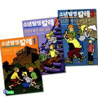 논장/소년 탐정 칼레 1~3 세트(전3권)-초등 고학년 추리동화