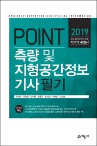 측량 및 지형공간정보기사 필기(2019)(POINT)