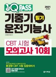 기중기운전기능사 필기 CBT 시험 모의고사 10회(2021)(원큐패스)