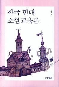 한국 현대 소설교육론