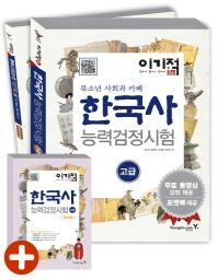 한국사능력검정시험(고급)(이기적 in)(전3권) 본서와기출문제집 총2권
