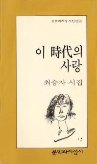 이 시대의 사랑(문학과지성시인선 16) : 초판///NN10